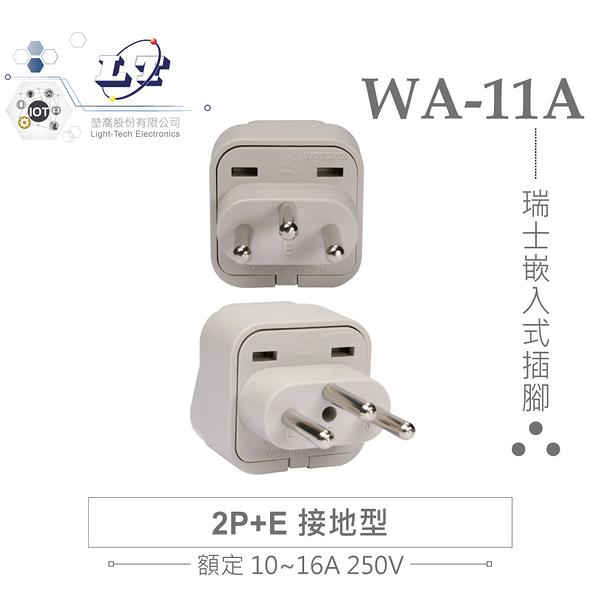 『堃喬』WA-11A 萬用電源轉換插座2P+E接地型(φ4.0mm*3) 嵌入式插腳 多國旅行萬用轉接頭『堃邑Oget』