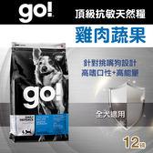 【毛麻吉寵物舖】Go! 雞肉蔬果營養全犬配方(12磅)-WDJ推薦 狗飼料/WDJ推薦/狗糧