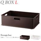 收納 置物架 收納盒【Q0071】Q BOX儲存整理收納盒L(咖啡) MIT台灣製   完美主義