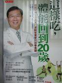 【書寶二手書T1/養生_HQM】這樣吃,體能回到20歲:營養學博士王進崑..._王進崑