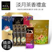 【阿華師茶業】淡月茶香禮盒(玄米綠茶旅行袋+碳焙鐵觀音奶茶3包+日月潭小黑糖1盒)