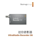 黑熊數位 Blackmagic 黑魔法 UltraStudio Recorder 3G 迷你錄影器 擷取盒 後製 視訊