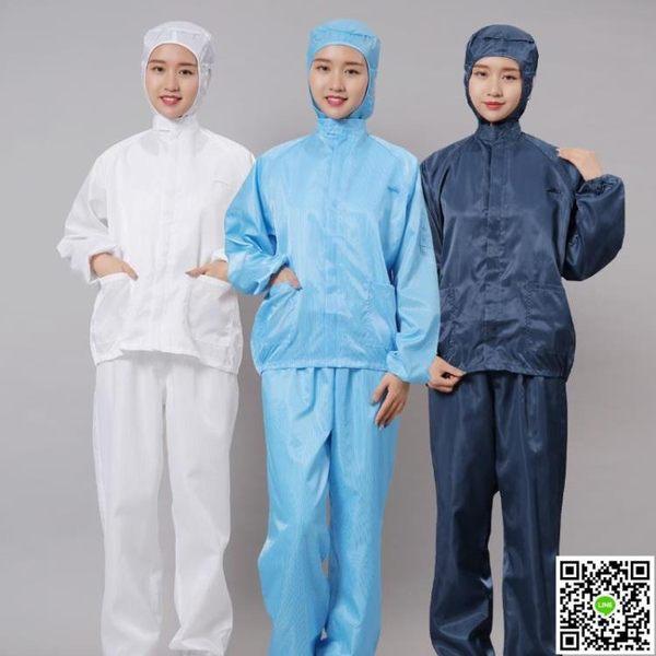 防塵服分體連帽套裝防靜電衣服女男食品廠白色藍色無塵車間工作服 99一件免運