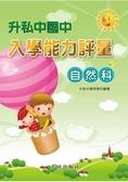 升私中國中入學能力評量(自然科)