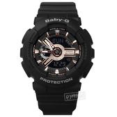 Baby-G CASIO / BA-110RG-1A / 卡西歐 雙顯 帥氣甜美 計時碼錶 防水100米 運動 橡膠手錶 玫瑰金x黑 43mm