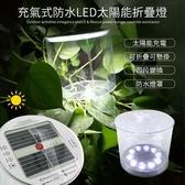 充氣式防水LED太陽能折疊燈【BC0064】露營 夜遊 夜釣 登山 環保 免換電池