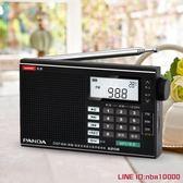 收音機PANDA/熊貓 6208 全波段老人收音機充電便攜插卡調頻半導體收音機 MKS摩可美家