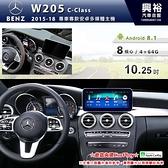 【專車專款】2015~18年 C-Class W205 專用10.25吋無碟安卓機*8核心4+64G+內建CarPlay※倒車選配