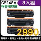【組合三支/可刷卡】HP CF248A ...