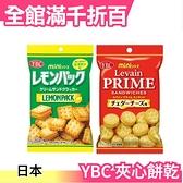 【檸檬夾心 10包】日本 YBC 檸檬奶油 起士夾心 可可 巧克力 餅乾 mini 夾心餅 中元普渡【小福部屋】