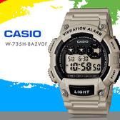 CASIO 戶外運動風格錶 47mm/當兵/防水/W-735H-8A2/gk/SV/十年電力/W-735H-8A2VDF 現貨/免運!