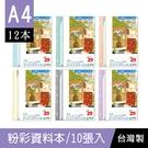 珠友 RB-13011 A4/13K 27孔粉彩資料本+名片袋/資料簿/資料收納/可180度攤平/10張入(12本)