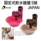 [寵樂子]【日本Richell】輕鬆固定式飲水盤-S 桃粉/棕色
