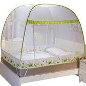 蚊帳免安裝1.8m1.5米雙人床家用加密蒙古包蚊帳  創想數位igo