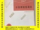 二手書博民逛書店罕見中國博物館通訊(1987全年——共11期,少第6期)Y404359