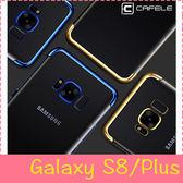 【萌萌噠】三星 Galaxy S8 / S8 Plus 個性創意日韓情侶款 三節電鍍軟邊框 全包防摔透明軟殼 手機殼