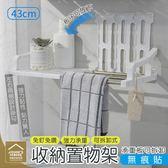 置物架+毛巾架 43cm款多功能浴室牆面無痕貼收納架 廚房壁掛整理架子【ZC0307】《約翰家庭百貨