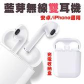 雙耳 充電收納盒 蘋果 iPhone 6 7 Plus X pods 三星 無線 迷你隱形 通用 藍芽 耳機 藍牙 運動 音樂通話