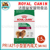 寵物FUN城市│法國皇家 PRIA21小型室內成犬【1.5KG】(狗飼料,犬糧)