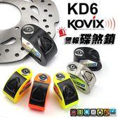 官方直營店 KOVIX KD6 +鎖鉤+10mm120cm 合金鋼鏈  送原廠收納袋+提醒繩  警報碟煞鎖