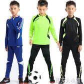 兒童足球訓練服長袖套裝男童足球服套裝春秋小學生訓練球服收腿褲 錢夫人小鋪