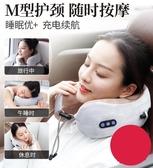 u型枕頭電動肩頸椎頸部頸肩按摩器揉捏脖子神器多功能護頸儀 韓國時尚週