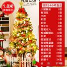 聖誕樹 【現貨】180cm帶燈聖誕樹裝飾品商場店鋪裝飾聖誕樹套餐擺件【快速出貨】