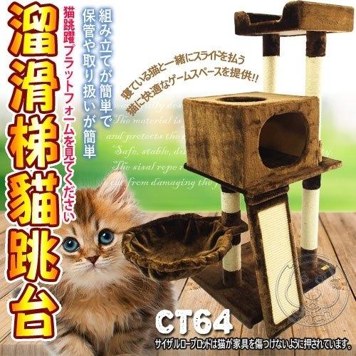 【🐱🐶培菓寵物48H出貨🐰🐹】寵愛物語doter》CT64貓咪玩樂貓窩溜滑梯貓跳台