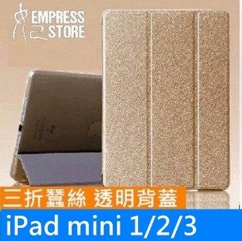 【妃航】時尚 超薄 iPad mini 1/2/3 平板 三折 蠶絲紋 透明 背蓋 保護殼 保護套 皮套
