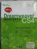【書寶二手書T5/網路_ZKB】Dreamweaver CS4網頁設計即學即會_附光碟
