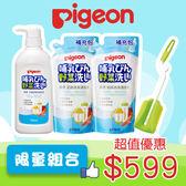 【限量組合】貝親 pigeon 奶瓶蔬果清潔液700ml*1、650ml*2+旋轉海綿刷*1 特價$599!!