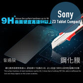 Sony Xperia Z3 Tablet Compact 平板鋼化玻璃膜 螢幕保護貼 0.4mm鋼化膜 2D弧度 9H硬度