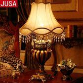 歐式客廳台燈 美式書桌奢華 創意沙發茶幾大號可調光臥室床頭櫃燈 igo 全館免運