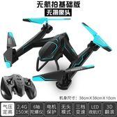 【雙11折300】[專業]四軸飛行器空拍高清無人機玩具
