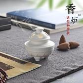 迷你小香爐袖珍指尖香薫爐陶瓷白瓷家用茶具茶盤擺件茶道配件 一米陽光