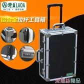 大儀器箱老A工具箱多功能維修工具加強型鋁合金拉桿箱密碼箱大號工具箱LX愛麗絲精品