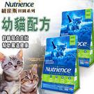 【培菓平價寵物網 】紐崔斯田園系列幼貓配方 (雞肉+蔬果) 2.5kg送試吃包