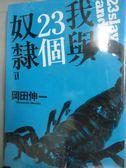 【書寶二手書T5/翻譯小說_LFA】我與23個奴隸2_岡田伸一_未拆封