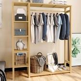 家用簡約現代簡易掛衣架衣柜落地式衣帽架臥室實木收納架置物架 週年慶降價