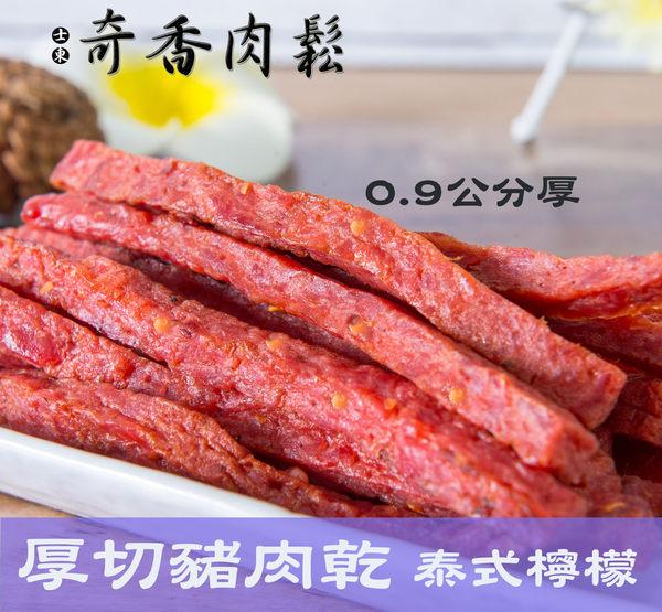 奇香肉鬆肉乾-厚切豬肉乾-泰式檸檬(小份)(休閒食品 年節食品 禮盒 伴手禮 禮品免運 特價 好吃 )