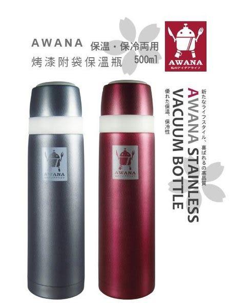 [AWANA]烤漆真空保溫瓶(附套)(紅色)