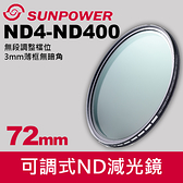 【現貨】72mm SUNPOWER TOP1 SMRC ND4-400 可調式 ND 減光鏡 抗耀光抗污防潑水 公司貨