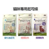 [寵樂子]韓國BowWow 貓咪起司條-3種口味70g 貓零食