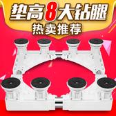 洗衣機底座不銹鋼托架墊高萬向輪伸縮可移動洗衣機電冰箱通用BLNZ 免運