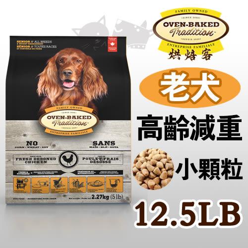 PetLand寵物樂園《加拿大 Oven-Baked烘焙客》非吃不可 - 老犬 & 減肥犬配方(小顆粒)12.5磅 / 狗飼料