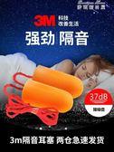 3m耳塞防噪音專業靜音帶線1110睡眠學習工作降噪隔音耳塞工業 麥琪精品屋