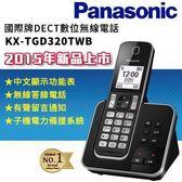 Panasonic 數位答錄機 ( KX-TGD320TWB黑 )【迪特軍】