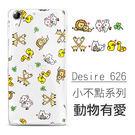 [HTC Desire 626] 小不點...