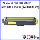 【享印科技】Brother TN-267 Y 黃色副廠高容量碳粉匣 適用 HL-L3275CDW/MFC-L3750CDW
