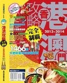 (二手書)香港澳門攻略完全制霸2013-2014
